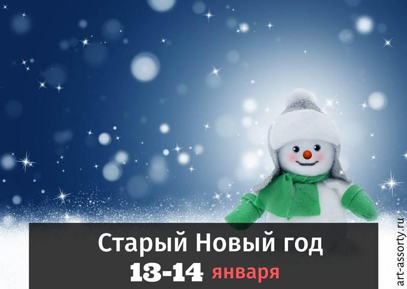 Старый Новый год 13-14 января