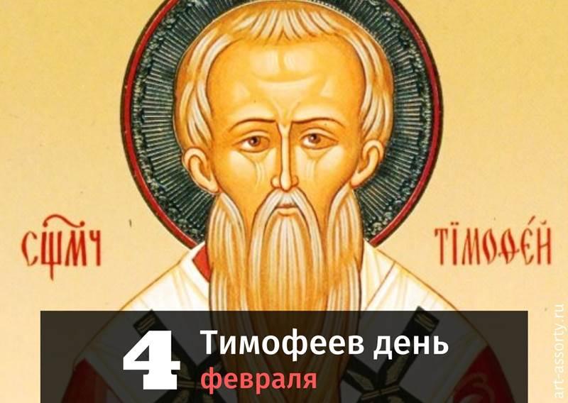 Тимофеев день 4 февраля