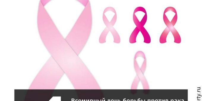 Всемирный день борьбы против рака картинка