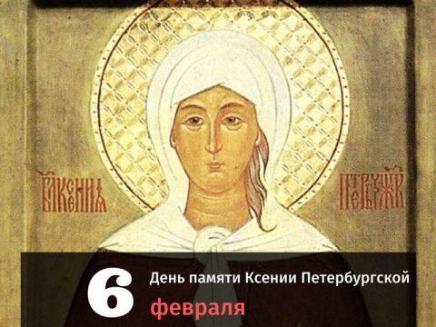 День Ксении Петербургской картинка