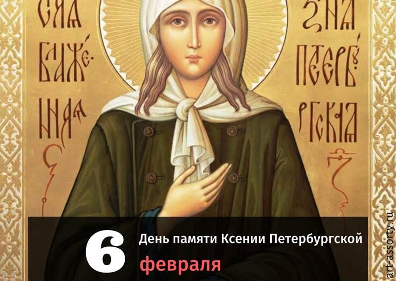 День Ксении Петербургской 6 февраля
