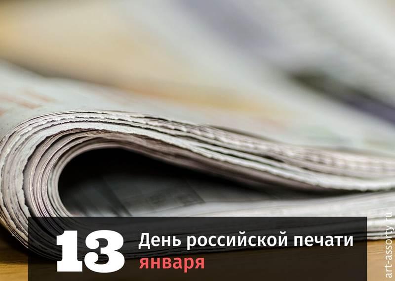 День российской печати картинка