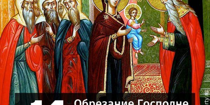 Обрезание Господне картинка