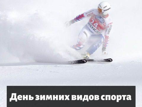 День зимних видов спорта картинка