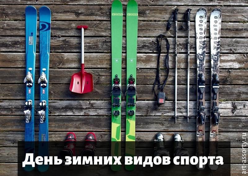 День зимних видов спорта поздравление