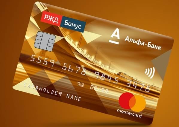 Кредитка Альфа-Банк