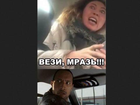 Мемы «Вези меня, мразь!»