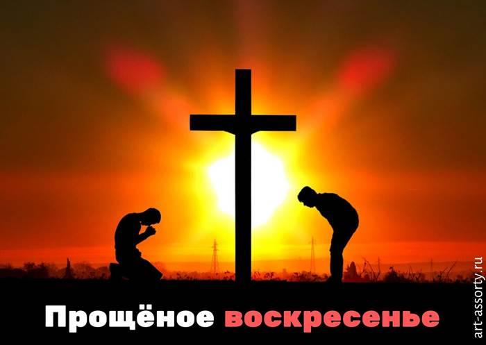 Прощёное воскресенье картинка