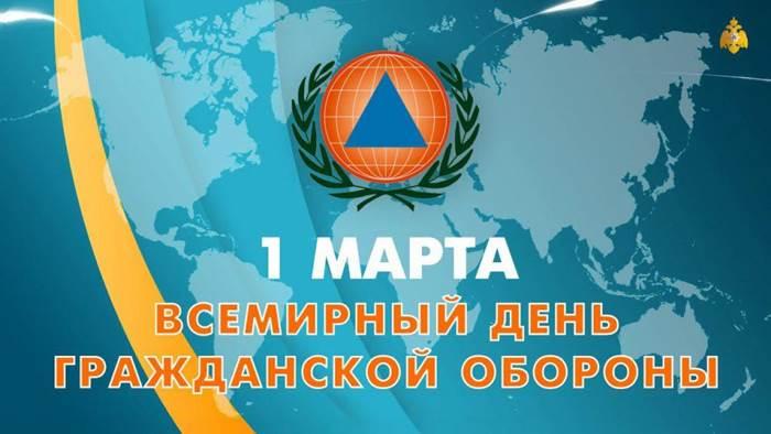 Всемирный день гражданской обороны картинка