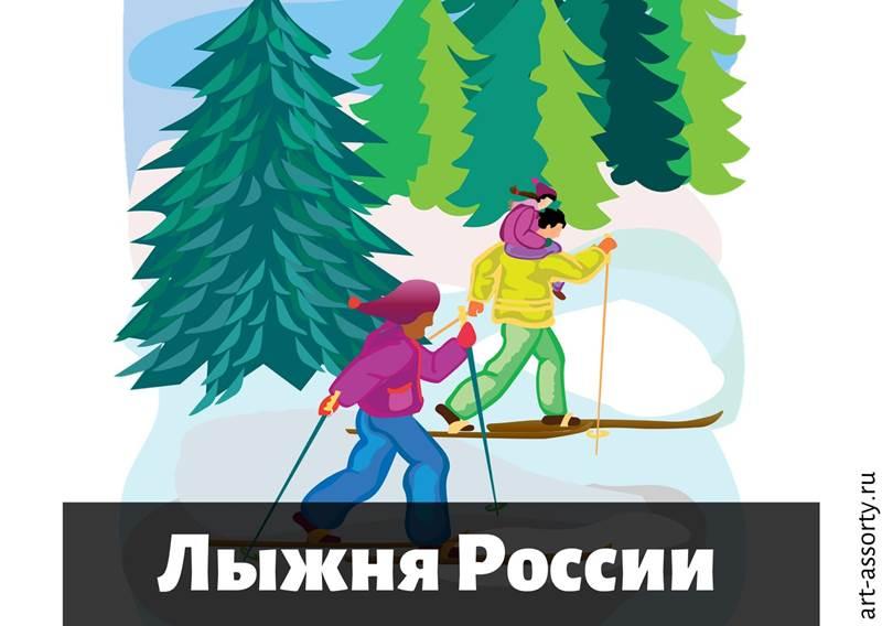 Лыжня России картинка