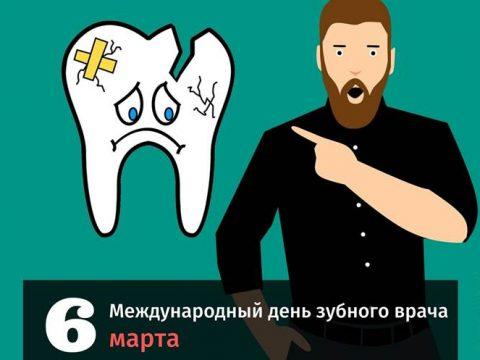 День зубного врача картинка
