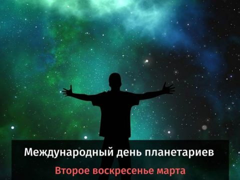 Международный день планетариев картинка