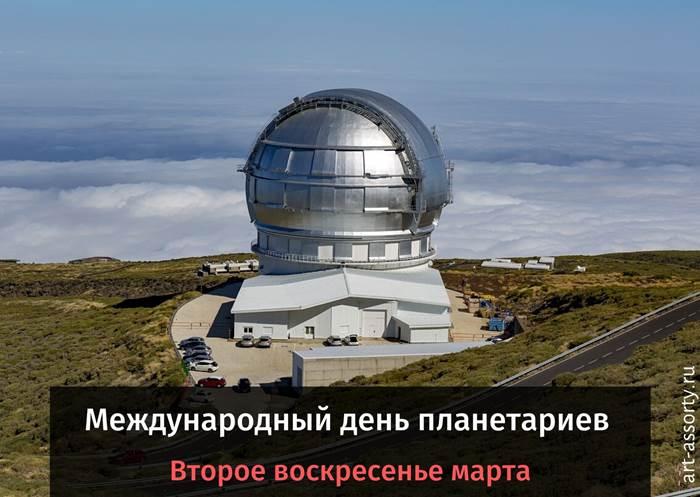 День планетариев праздник