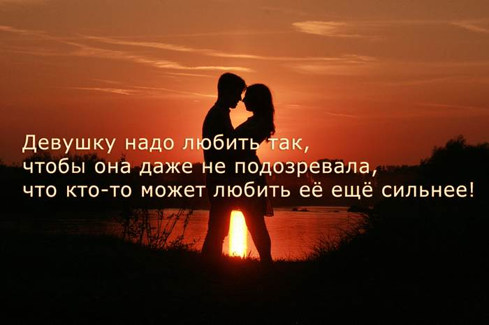Картинка про любовь со смыслом
