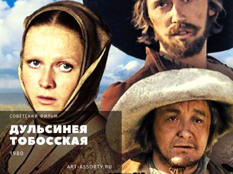 Дульсинея Тобосская фильм 1980 постер