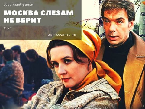 Москва слезам не верит постер