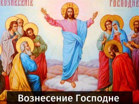 Вознесение Господне поздравление