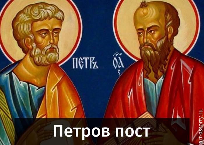 Петров пост, Пётр и Павел