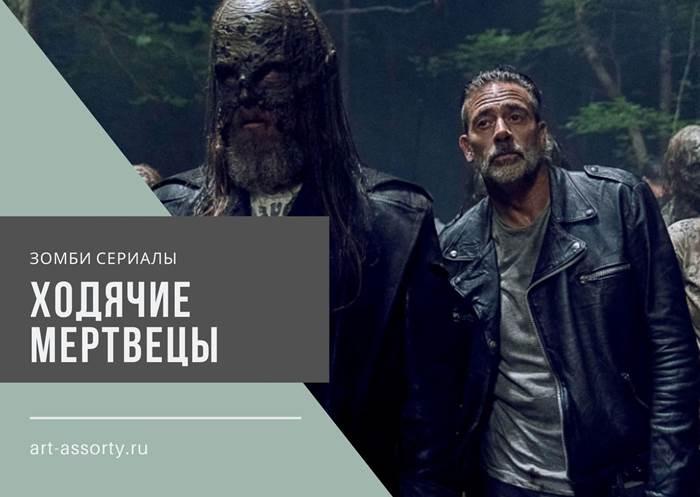 Сериал Ходячие мертвецы