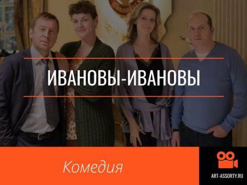 Ивановы-Ивановы сериал