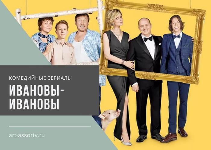 Ивановы-Ивановы постер