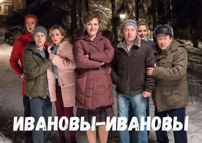 Ивановы-Ивановы дата выхода