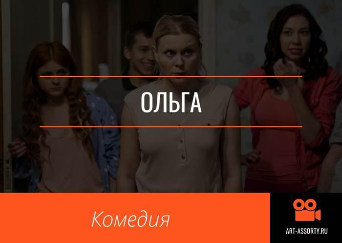 Ольга комедийный сериал