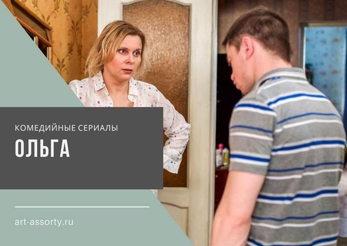 Ольга сериал