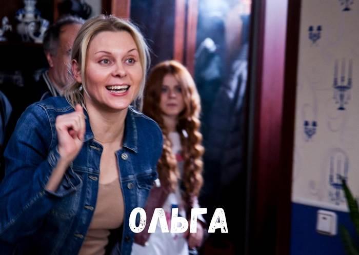 Ольга новый сезон