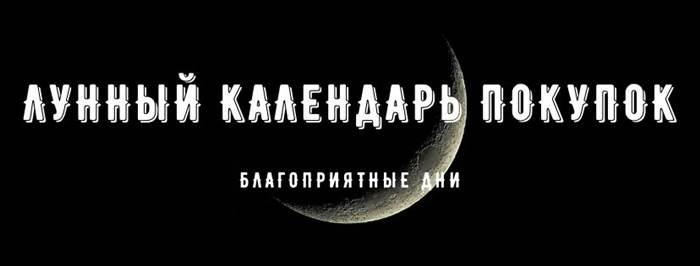 Лунный календарь покупок благоприятные дни
