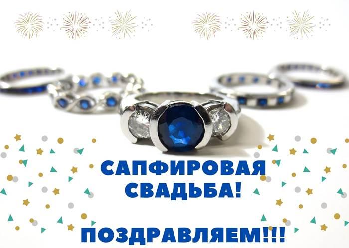 Поздравление с сапфировой свадьбой