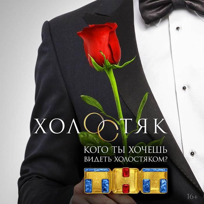 Шоу Холостяк 8 сезон (Россия, ТНТ) дата выхода