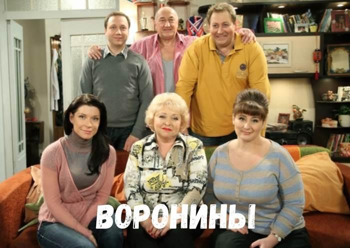 Воронины российский сериал