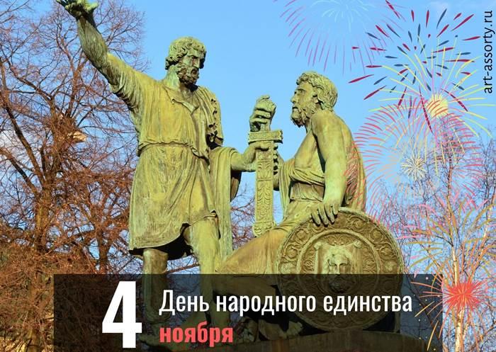 День народного единства картинка поздравление