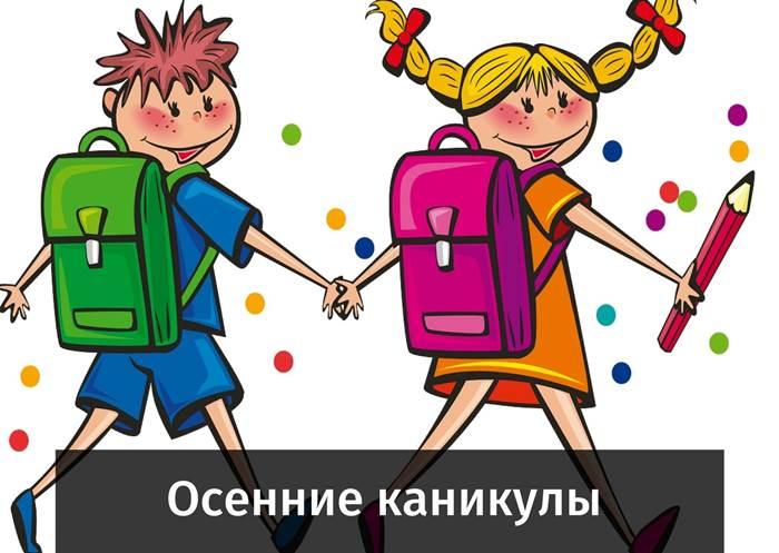 Осенние каникулы в школе