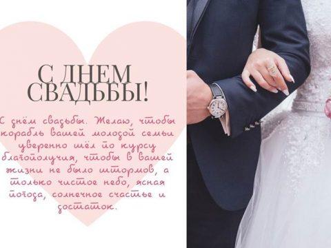 С Днём свадьбы открытка