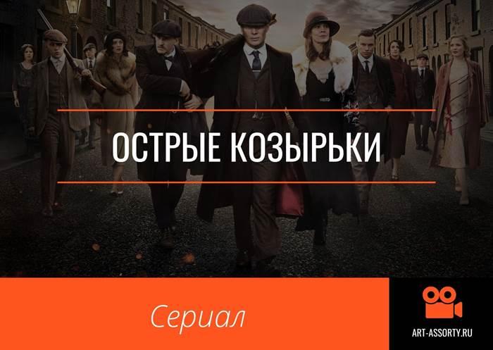 Острые козырьки 6 сезон дата выхода