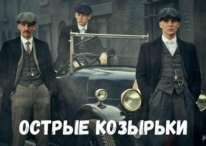 Сериал Острые козырьки