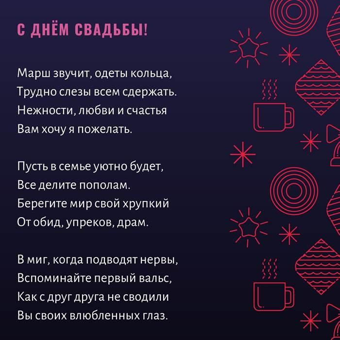 Поздравление с Днём свадьбы стихи