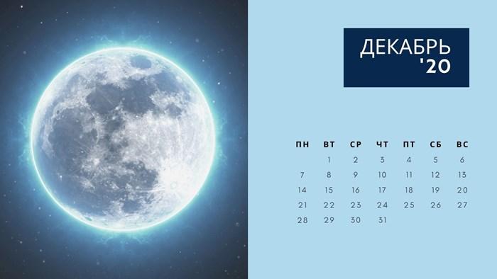 Календарь на декабрь 2020 года