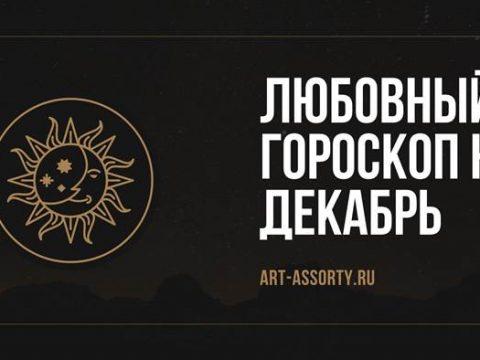 Любовный гороскоп на декабрь