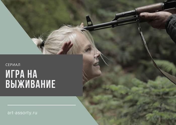 Игра на выживание российский сериал