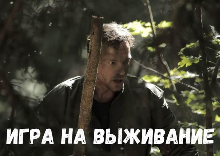 Игра на выживание сериал на ТНТ