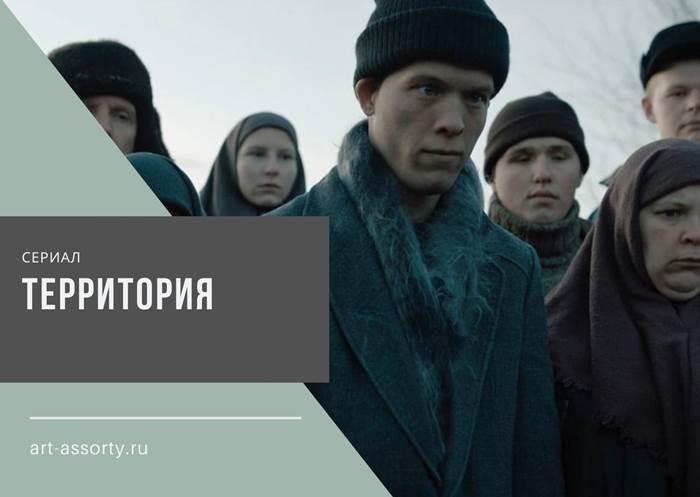 Территория русский сериал
