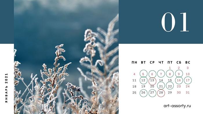 Календарь благоприятных дней садовода и огородника на январь 2021