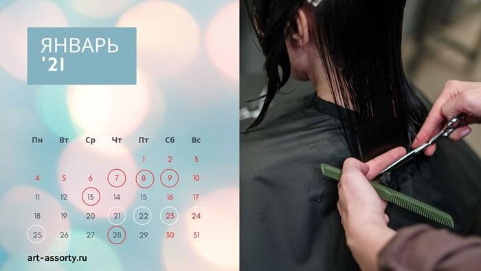 Календарь благоприятных дней для стрижек на январь 2021