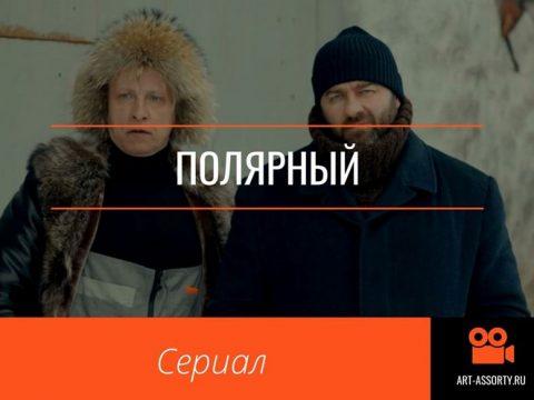 Сериал Полярный