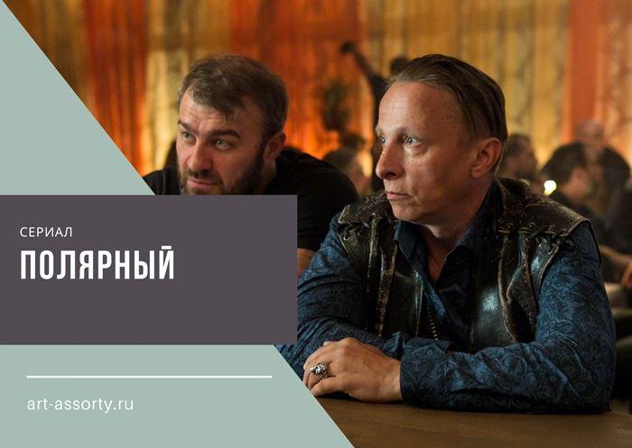 Русский сериал Полярный