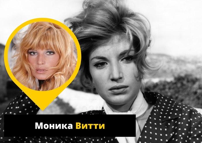 Моника Витти