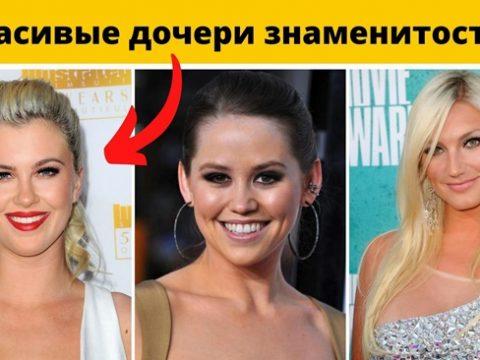 Красивые дочери знаменитостей